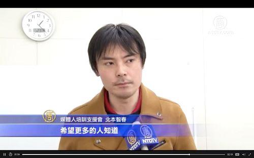 '图2:媒体人培训支援会北本智春表示希望更多人知道这个真相'
