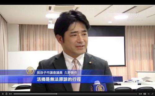 '图4:久野晋作议员接受新唐人采访'