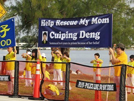 '图4:法轮功学员呼吁释放被非法关押的邓翠苹女士'