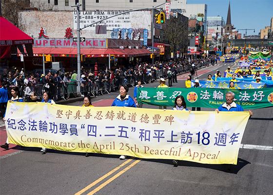 四二五18周年 纽约法轮功学员大游行