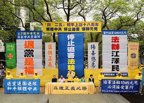 香港集会游行纪念四二五
