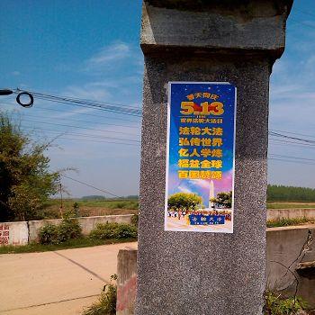 2017-4-25-hubei-gongan-453_08--ss.jpg
