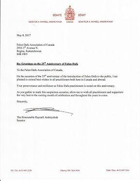 加拿大参议员雷奈尔·安珠查克的贺信