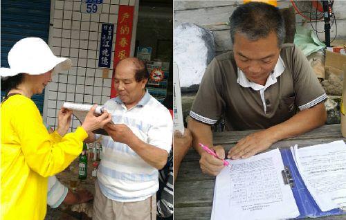 2017-5-22-minghui-taiwan-petition-02--ss.jpg