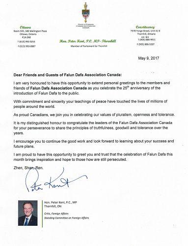 前联邦部长、资深国会议员、国会法轮功之友主席彼得·肯特先生贺信