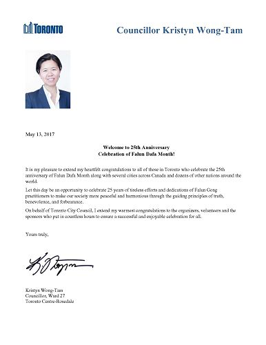多伦多华裔市议员黄慧文女士的贺信