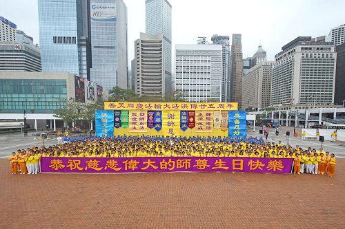 '图1:香港法轮功学员在港岛举行集会,向法轮功创始人李洪志先生贺寿,并庆祝世界法轮大法日。'