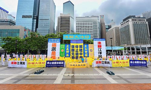 '图1~2:香港法轮功学员二零一七年七月二十三日在港岛举行集会,纪念和平反迫害十八周年。多位政要和中港名士在集会上发言。'