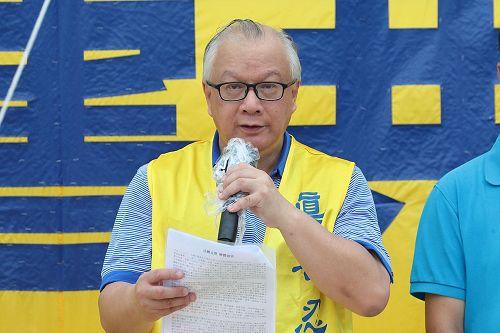 '图6:香港法轮佛学会发言人简鸿章在集会上发言表示:法办元凶,解体迫害,是天意所在,也是历史的必然。'