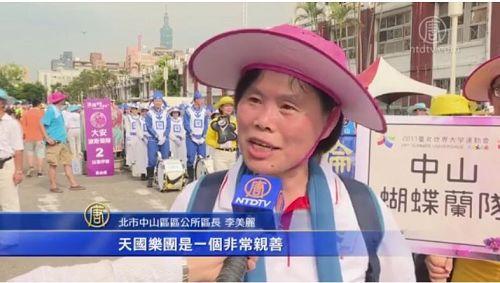 '图4:台北市中山区区公所区长李美丽对法轮功天国乐团的加入表示感谢'
