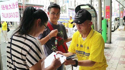'图4:京都游客支持诉江签名'