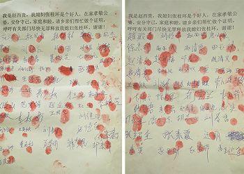 图:乡亲们签名要求相关部门无罪释放好人张桂环