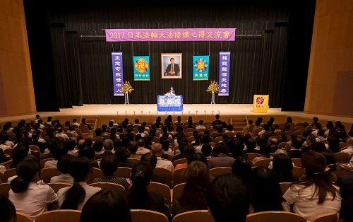 '图1:二零一七年九月二日,日本举行法轮大法修炼心得交流会。'