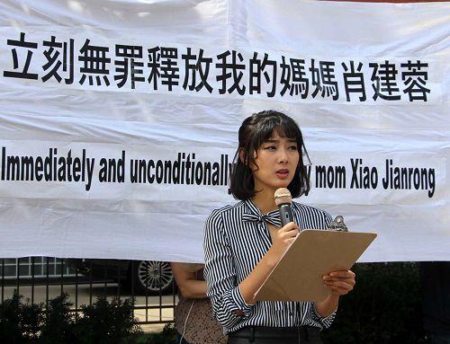 图2-3:二零一七年九月六日中午,多伦多法轮功学员在中领馆前召开新闻发布会,郑雪菲要求中共立即释放被非法关押的母亲肖建蓉。