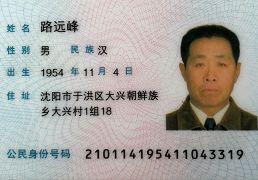 路远峰身份证
