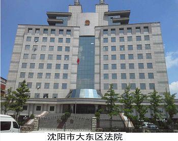 沈阳市大东区法院