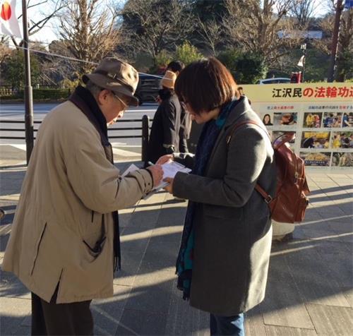 '日本民众签名支持法轮功学员反迫害征签活动'