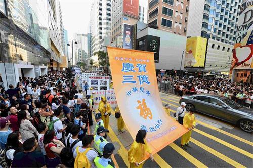 '图17:游行庆贺三亿多中华儿女退出中共。'