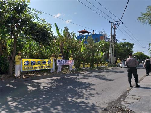 '图1:法轮功学员在峇里岛登帕萨中领馆前举办活动,要求中共立即停止迫害法轮功。'