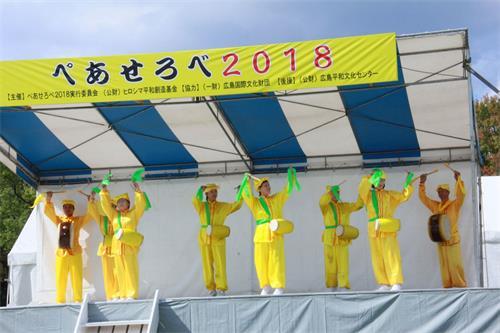 '图3:法轮功学员在和平与爱国际交流节舞台上表演腰鼓舞'