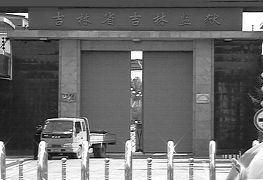 '吉林监狱'