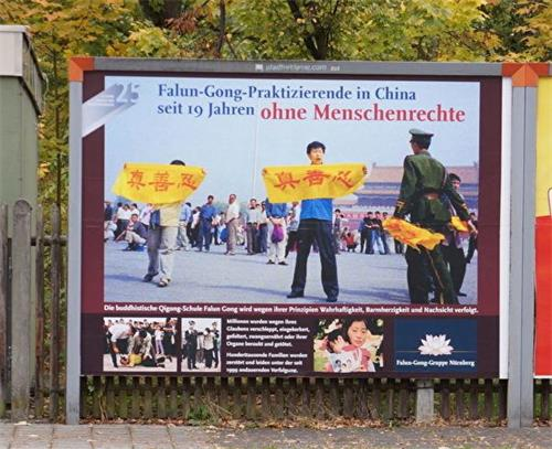 """'图1:为纪念纽伦堡""""人权之路""""建成二十五周年,市政府举办大型海报活动,法轮功反迫害的海报在列。'"""