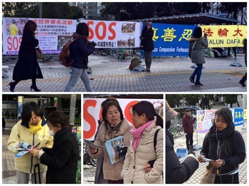 """图1:二零一八年十二月九日,日本法轮功学员在日本法轮功学员在爱知县名古屋市最繁华的地段""""荣""""传播真相,并征集签名声援诉江。"""