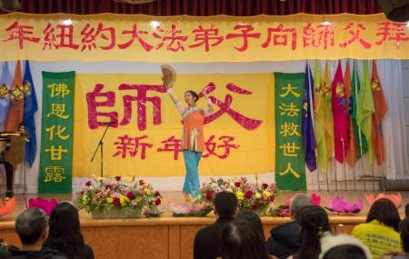 圖1~4:二零一七年一月二十七日,部分紐約法輪功學員彙集在法拉盛台灣會館,舉辦文藝表演活動,給法輪功創始人李洪志先生拜年。