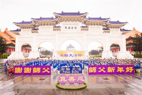 """'图1:台湾北区近千名法轮功学员于二零一八年二月四日在""""自由广场""""向法轮功创始人李洪志师父拜年,敬谢师恩。'"""