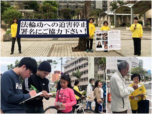 图1: 熊本法轮功学员们来到了冲绳县那霸市,在冲绳县政府前十字路口周围进行了诉江联署活动,以及面向中国旅游客讲真相促三退活动。
