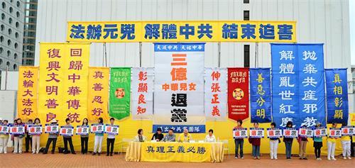 '图1:三月十八日,香港法轮功学员及一些市民在香港中环爱丁堡广场举行盛大集会,庆祝并声援近三亿人退出中共党、团、队组织。'