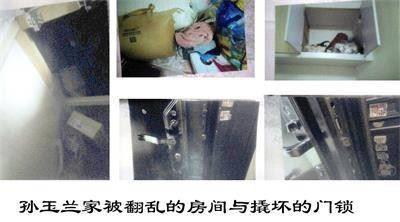 '牡丹江市孙玉兰被绑架抢劫'
