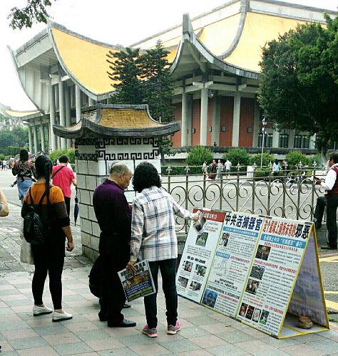 台湾国父纪念馆外的法轮功真相点
