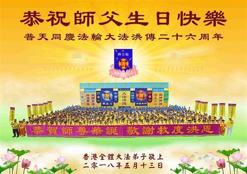 '图3:香港法轮功学员敬献给师尊的恭贺卡'