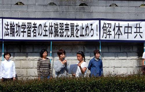'图2:法轮功学员在日本长崎中领馆前抗议中共迫害'