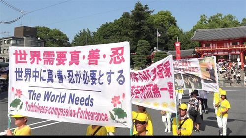 '图2~5:2018年7月15日,法轮功学习者在京都祇园祭之际举行游行活动'