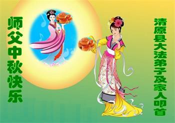 中国各地民众恭祝李大师中秋节快乐