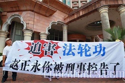 '二零一零年九月十三日台湾法轮功学员向台湾高等法院提告赵正永'