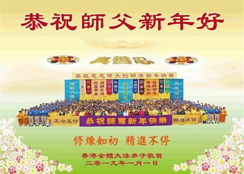 '图2:香港法轮功学员敬献给师尊的恭贺卡'