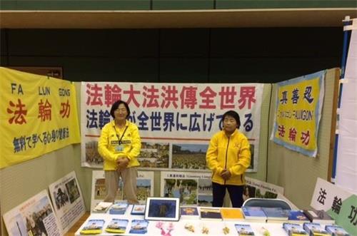 '图3:法轮功学员在日本稻泽市福祉宣传活动中演示功法'