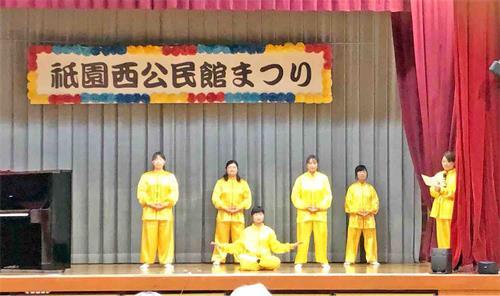法轮功学员在祇园西公民馆庆典舞台演示法轮功的五套功法动作