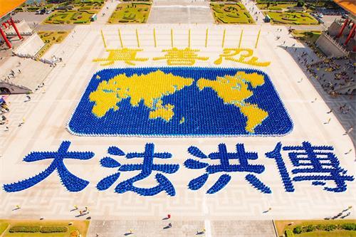 '圖1~2:二零一九年十一月十六日,約六千五百名法輪功學員在臺灣臺北自由廣場排出展現法輪大法洪傳世界的美好畫面。'
