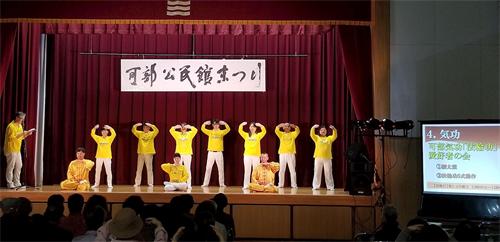 '图1:广岛法轮功学员在可部公民馆庆典上演示功法'