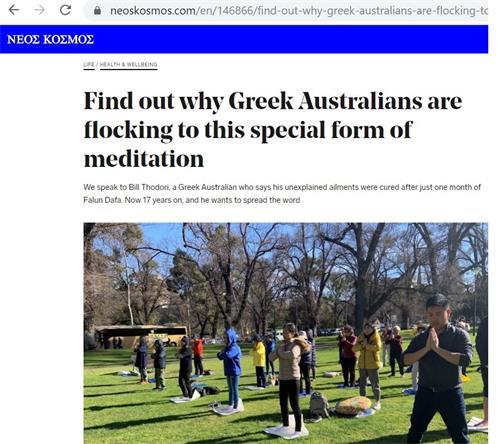 '图1:墨尔本最大的希腊裔媒体NeosKosmos报道了当地法轮功学员的修炼故事,图为报道网站截图。'