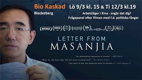 '图:斯德哥尔摩Blackeberg电影院于二零一九年三月九日下午三点、三月十二日晚七点放映两场《求救信》的宣传海报。'