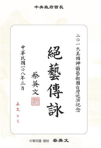 '图2:享誉全球的美国神韵世界艺术团将于4月3日起在高雄文化中心展开全台28场的演出,中华民国总统蔡英文统发贺词祝贺。'