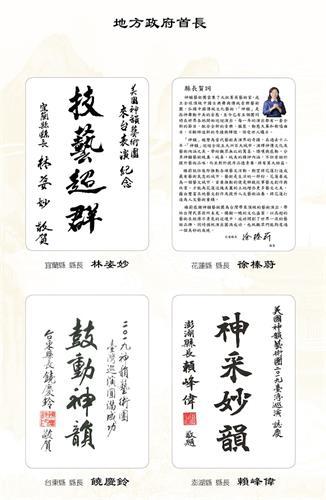 '图8:云林县长张丽善、嘉义市长黄敏惠、嘉义县长翁章梁、屏东县长潘孟安也祝贺神韵。'