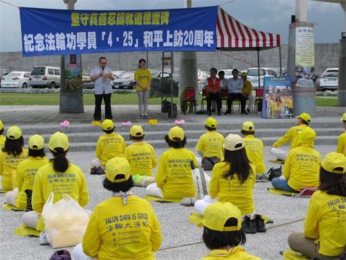 图1:花莲法轮功学员在七星潭举行集会,纪念四二五和平上访二十周年。