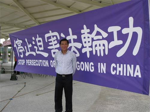 图4:花莲县议员庄枝财参加纪念法轮功学员四·二五和平上访二十周年的集会。