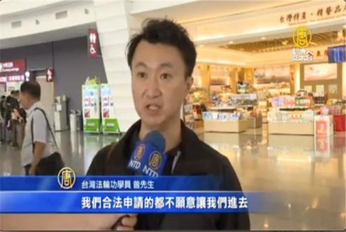 '图3:遭遣返的台湾法轮功学员曾先生'